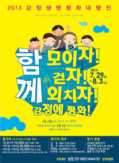 꾸미기_포스터-강정대행진2013.jpg