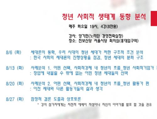꾸미기_청년강좌.jpg