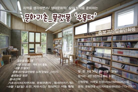 꾸미기_[지역탐방] 충북괴산탑골만화방.jpg