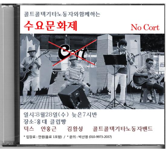 꾸미기_수요문화제.jpg