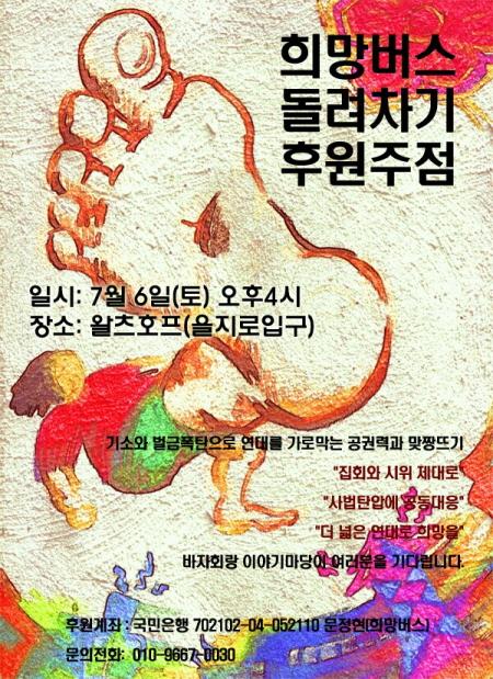 꾸미기_동향_후원주점.jpg