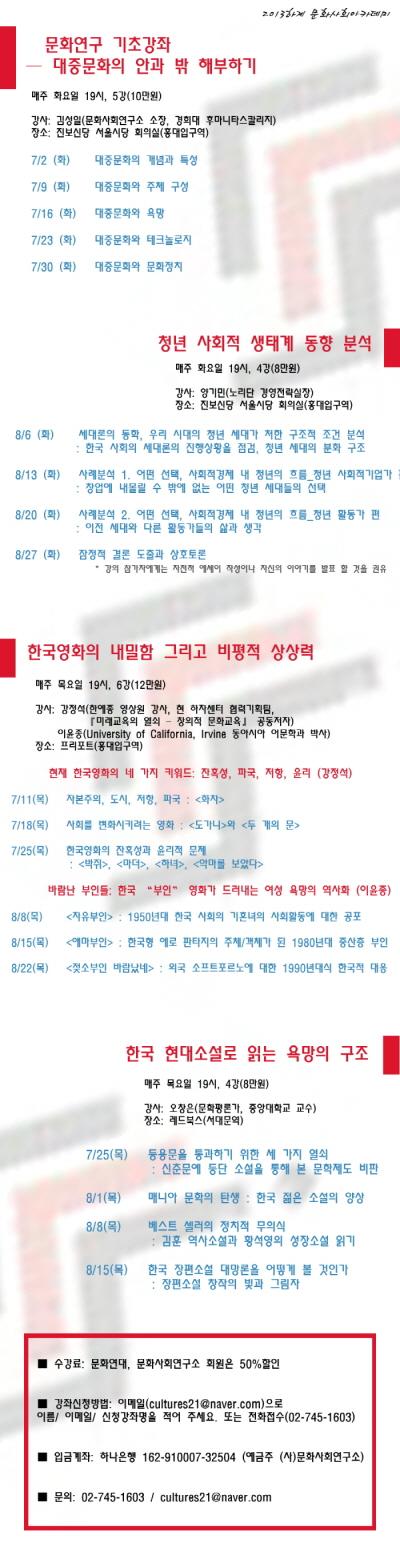 꾸미기_동향_문화사회아카데미.jpg